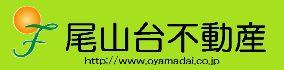 大井町線尾山台の賃貸・売買の物件サイト〈尾山台不動産〉ホームページへようこそ!